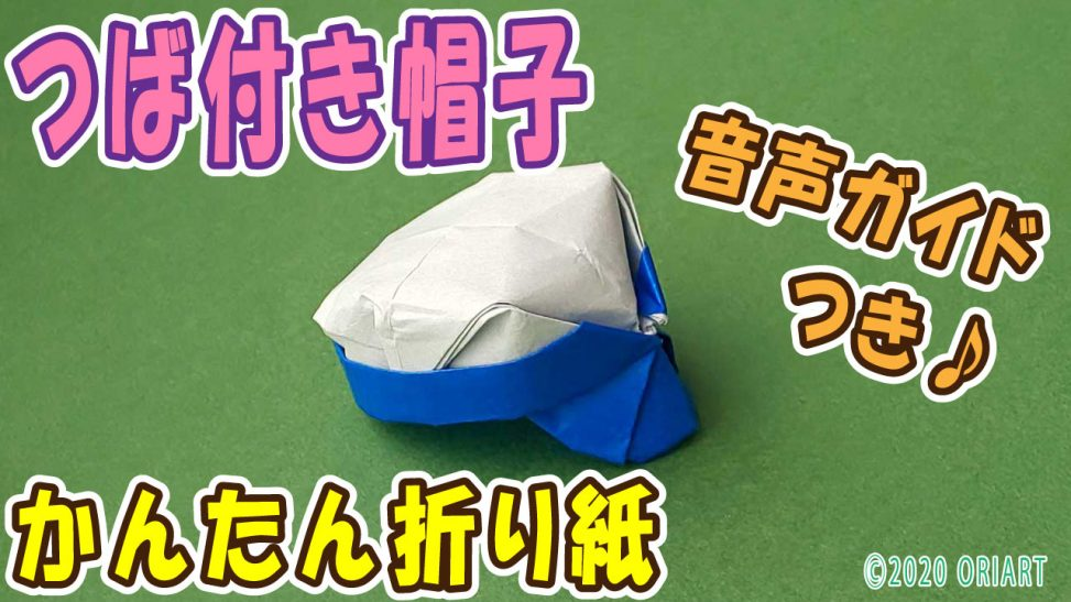 折り紙『つば付き帽子』