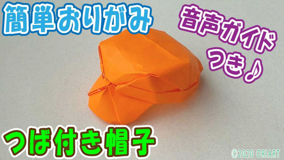 折り紙『キャップ』の作り方