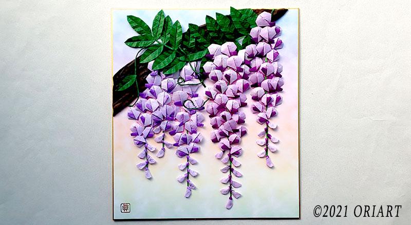 おりがみ立体作品「藤の花」